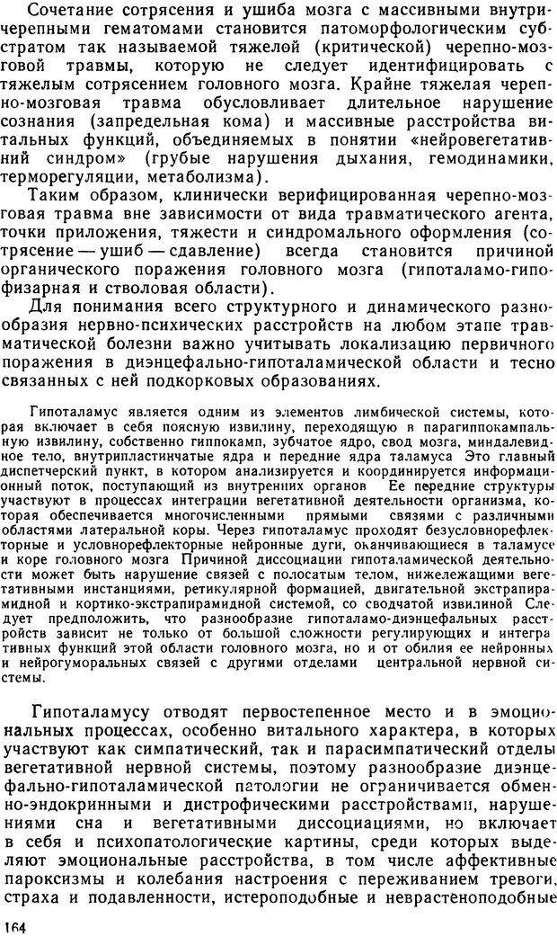 DJVU. Судебная психиатрия. Руководство для врачей. Морозов Г. В. Страница 163. Читать онлайн