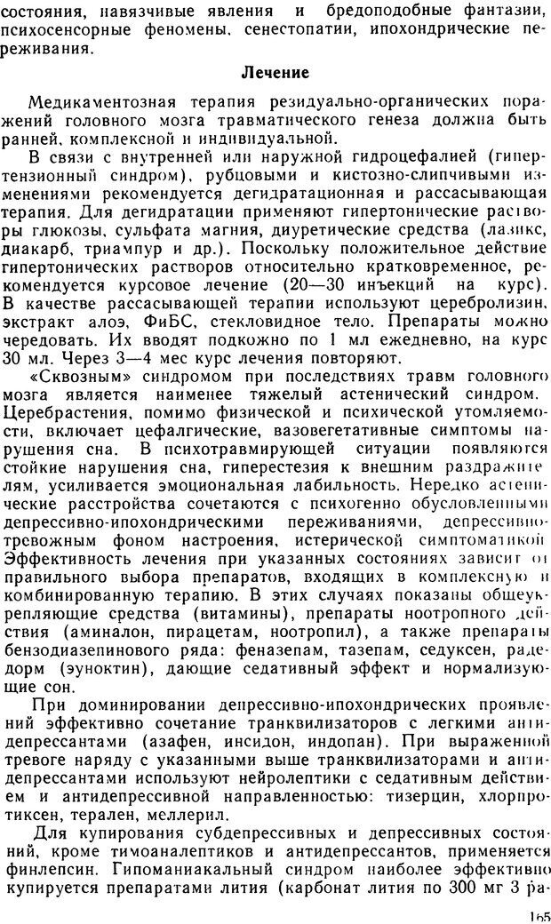 DJVU. Судебная психиатрия. Руководство для врачей. Морозов Г. В. Страница 164. Читать онлайн