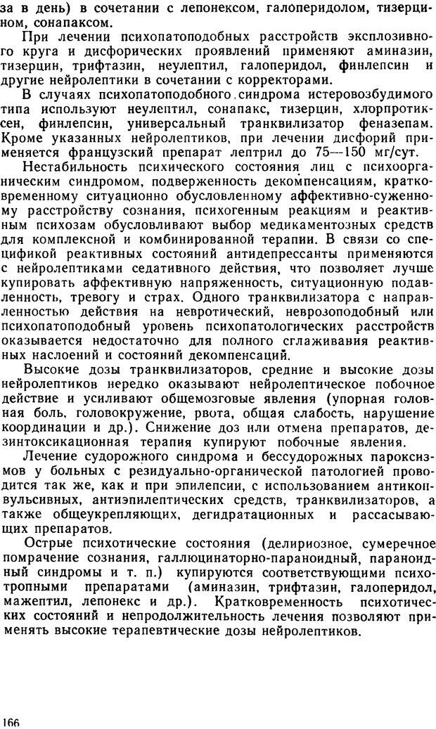 DJVU. Судебная психиатрия. Руководство для врачей. Морозов Г. В. Страница 165. Читать онлайн