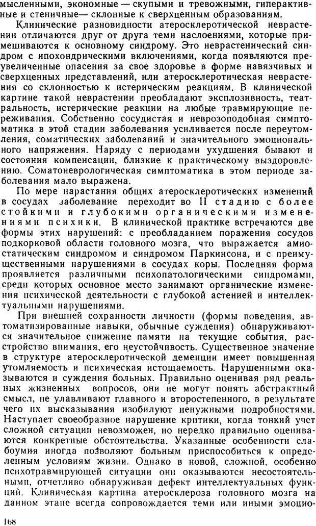 DJVU. Судебная психиатрия. Руководство для врачей. Морозов Г. В. Страница 167. Читать онлайн