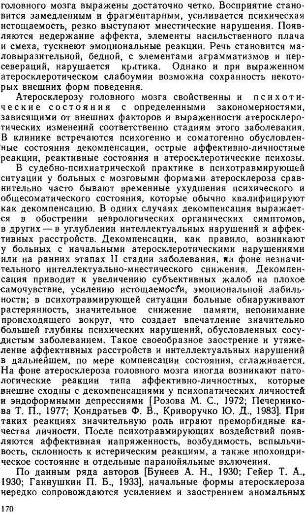 DJVU. Судебная психиатрия. Руководство для врачей. Морозов Г. В. Страница 169. Читать онлайн