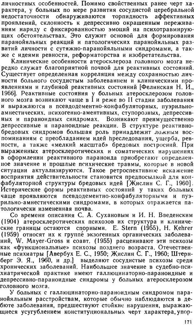 DJVU. Судебная психиатрия. Руководство для врачей. Морозов Г. В. Страница 170. Читать онлайн