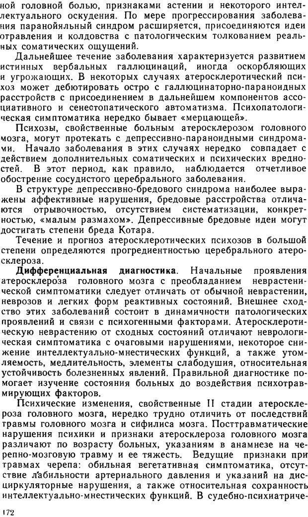 DJVU. Судебная психиатрия. Руководство для врачей. Морозов Г. В. Страница 171. Читать онлайн