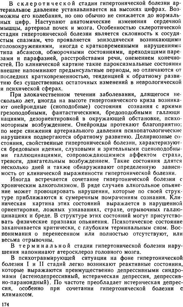 DJVU. Судебная психиатрия. Руководство для врачей. Морозов Г. В. Страница 173. Читать онлайн