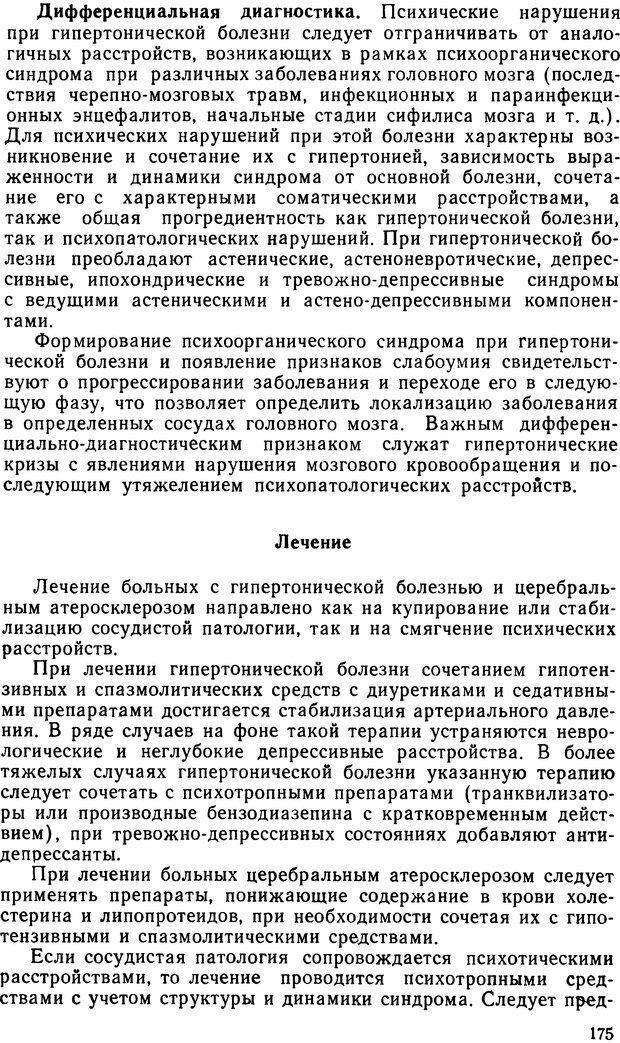 DJVU. Судебная психиатрия. Руководство для врачей. Морозов Г. В. Страница 174. Читать онлайн