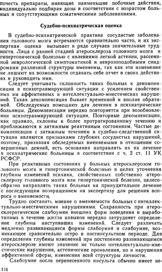 DJVU. Судебная психиатрия. Руководство для врачей. Морозов Г. В. Страница 175. Читать онлайн