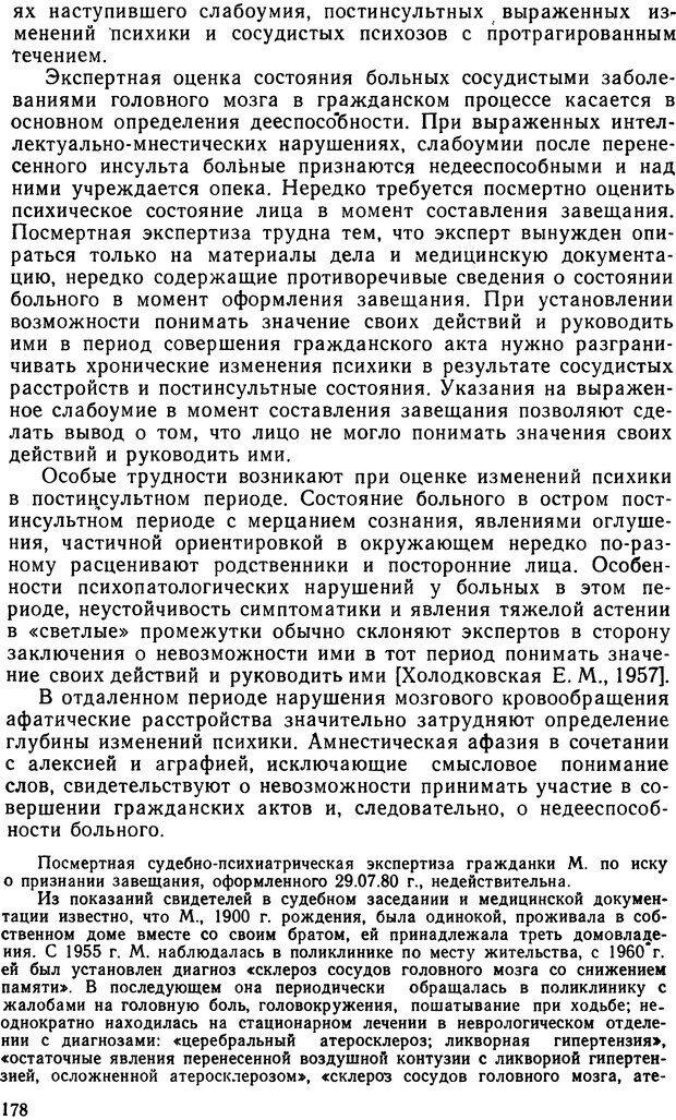 DJVU. Судебная психиатрия. Руководство для врачей. Морозов Г. В. Страница 177. Читать онлайн