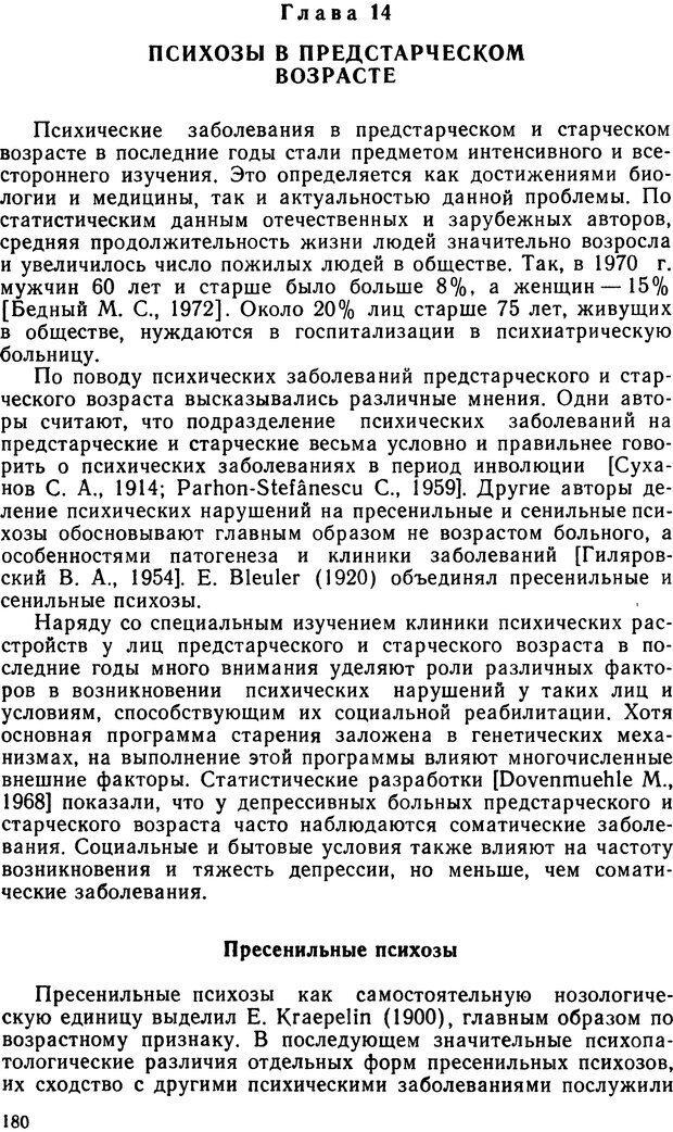 DJVU. Судебная психиатрия. Руководство для врачей. Морозов Г. В. Страница 179. Читать онлайн