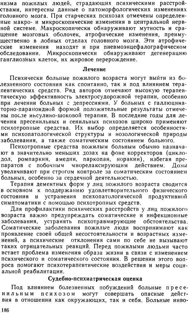 DJVU. Судебная психиатрия. Руководство для врачей. Морозов Г. В. Страница 185. Читать онлайн