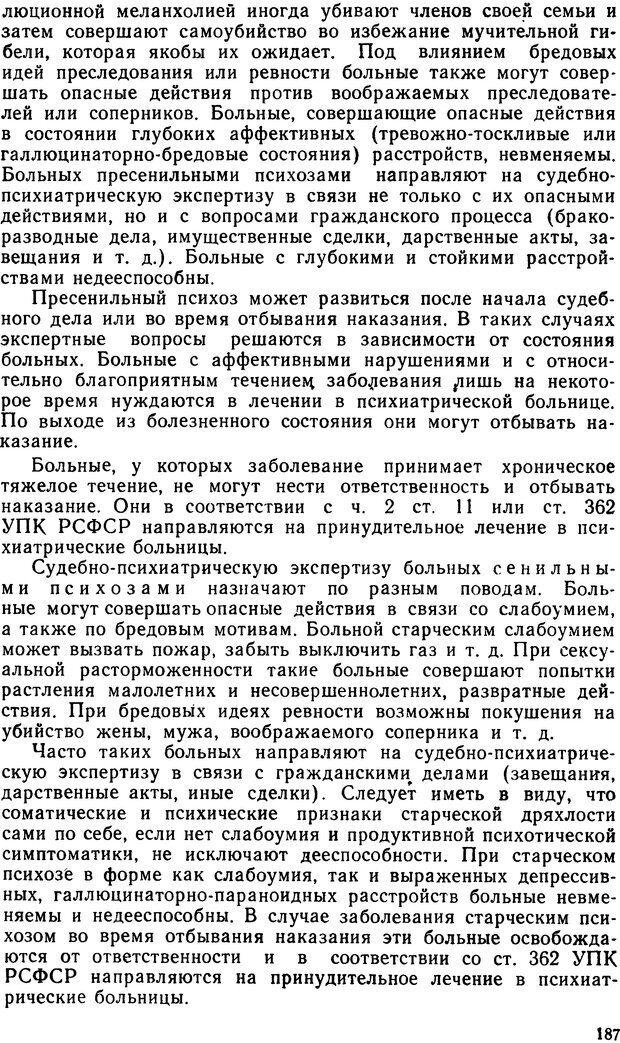 DJVU. Судебная психиатрия. Руководство для врачей. Морозов Г. В. Страница 186. Читать онлайн