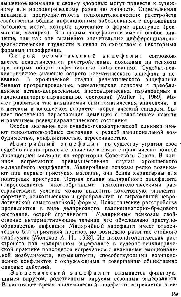 DJVU. Судебная психиатрия. Руководство для врачей. Морозов Г. В. Страница 188. Читать онлайн