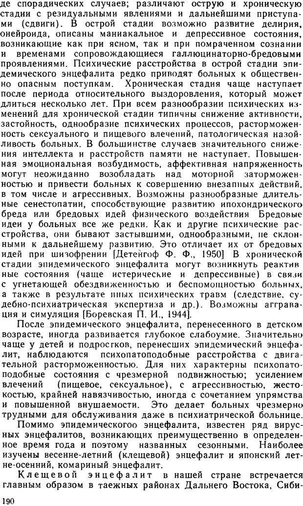 DJVU. Судебная психиатрия. Руководство для врачей. Морозов Г. В. Страница 189. Читать онлайн