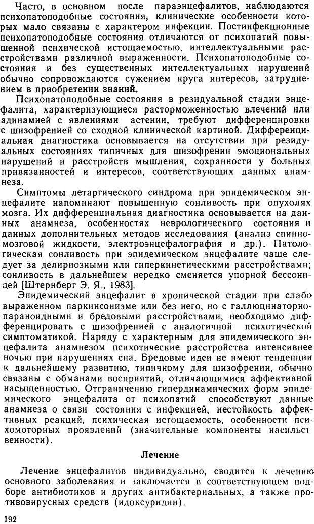 DJVU. Судебная психиатрия. Руководство для врачей. Морозов Г. В. Страница 191. Читать онлайн