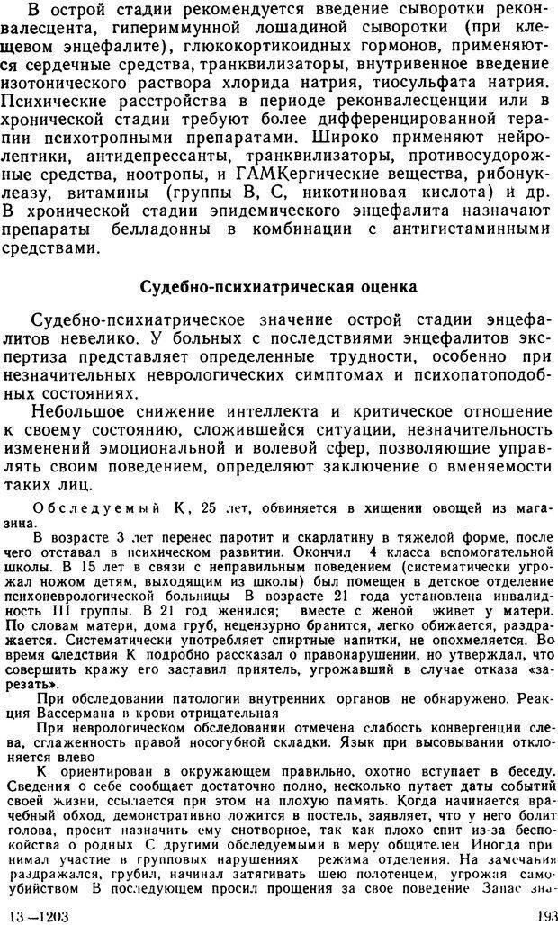 DJVU. Судебная психиатрия. Руководство для врачей. Морозов Г. В. Страница 192. Читать онлайн