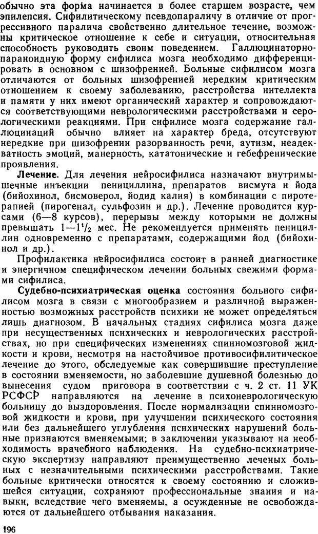 DJVU. Судебная психиатрия. Руководство для врачей. Морозов Г. В. Страница 195. Читать онлайн