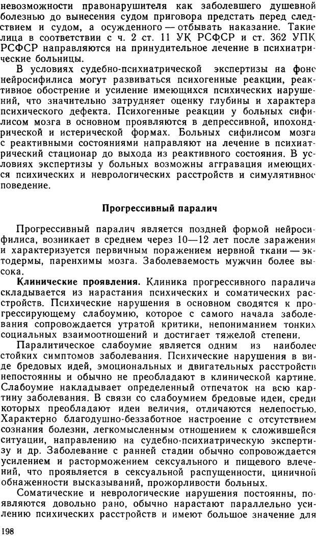 DJVU. Судебная психиатрия. Руководство для врачей. Морозов Г. В. Страница 197. Читать онлайн