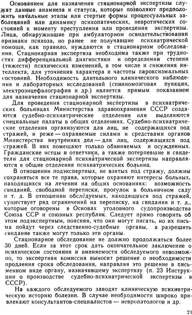 DJVU. Судебная психиатрия. Руководство для врачей. Морозов Г. В. Страница 20. Читать онлайн