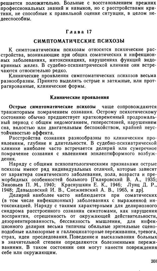 DJVU. Судебная психиатрия. Руководство для врачей. Морозов Г. В. Страница 200. Читать онлайн