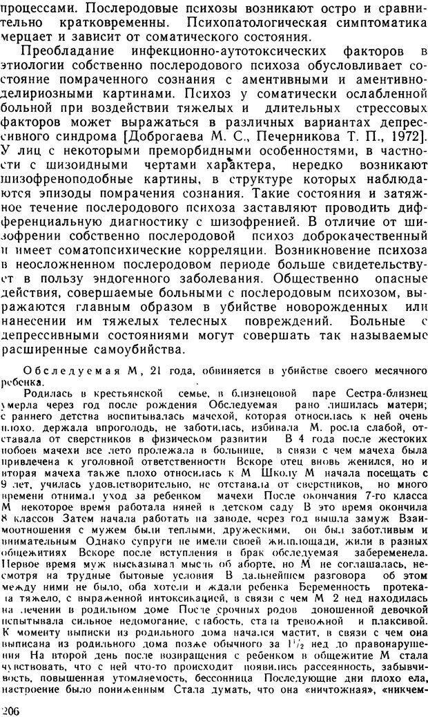DJVU. Судебная психиатрия. Руководство для врачей. Морозов Г. В. Страница 205. Читать онлайн