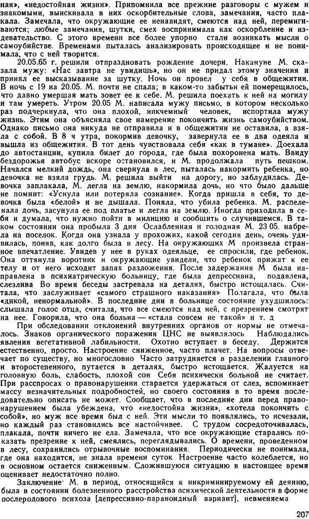 DJVU. Судебная психиатрия. Руководство для врачей. Морозов Г. В. Страница 206. Читать онлайн