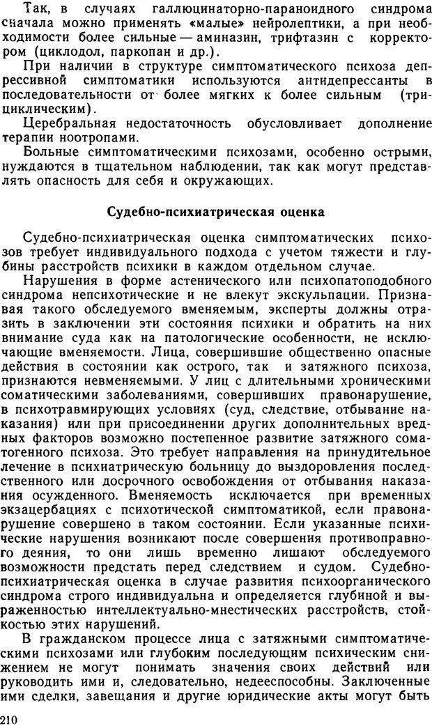 DJVU. Судебная психиатрия. Руководство для врачей. Морозов Г. В. Страница 209. Читать онлайн