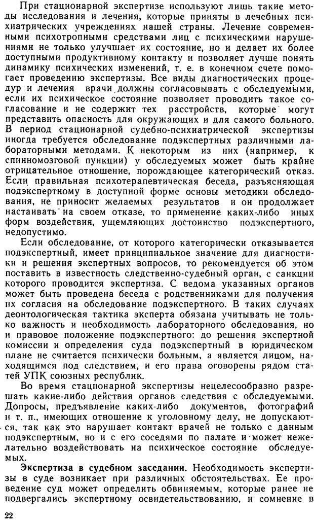 DJVU. Судебная психиатрия. Руководство для врачей. Морозов Г. В. Страница 21. Читать онлайн