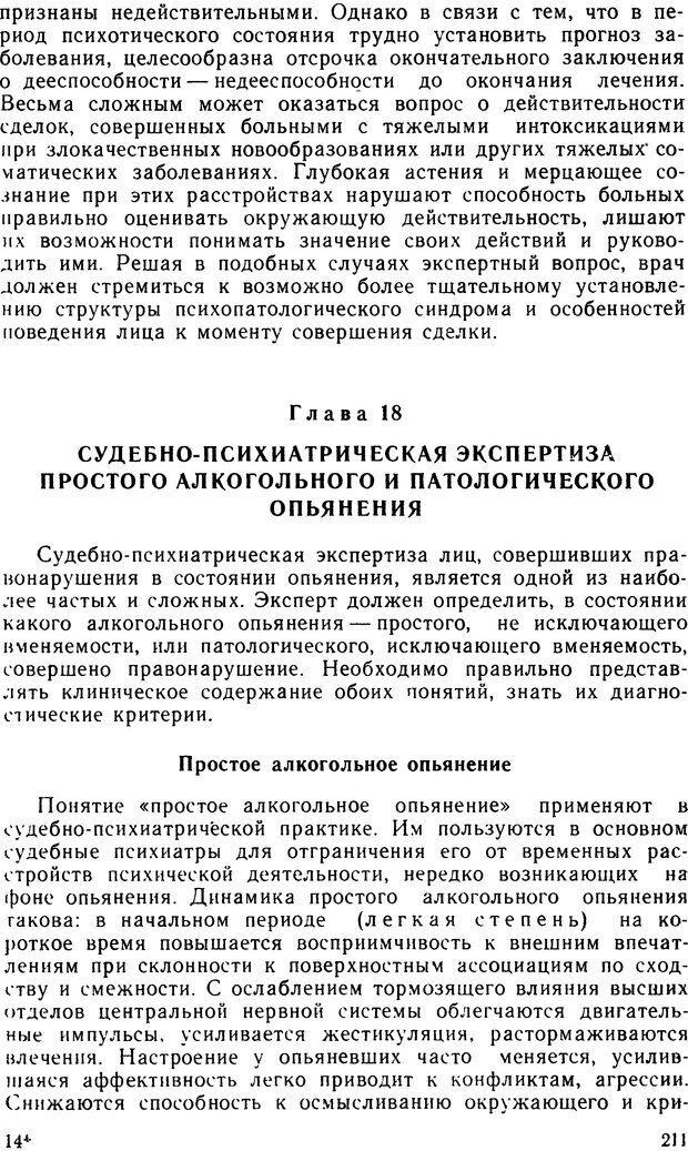 DJVU. Судебная психиатрия. Руководство для врачей. Морозов Г. В. Страница 210. Читать онлайн