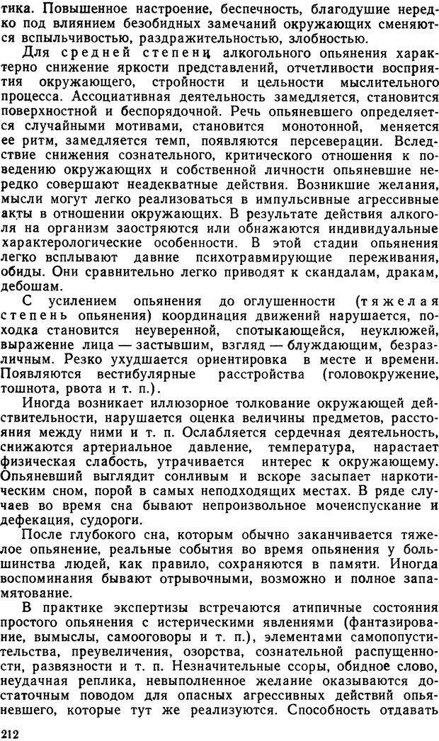 DJVU. Судебная психиатрия. Руководство для врачей. Морозов Г. В. Страница 211. Читать онлайн