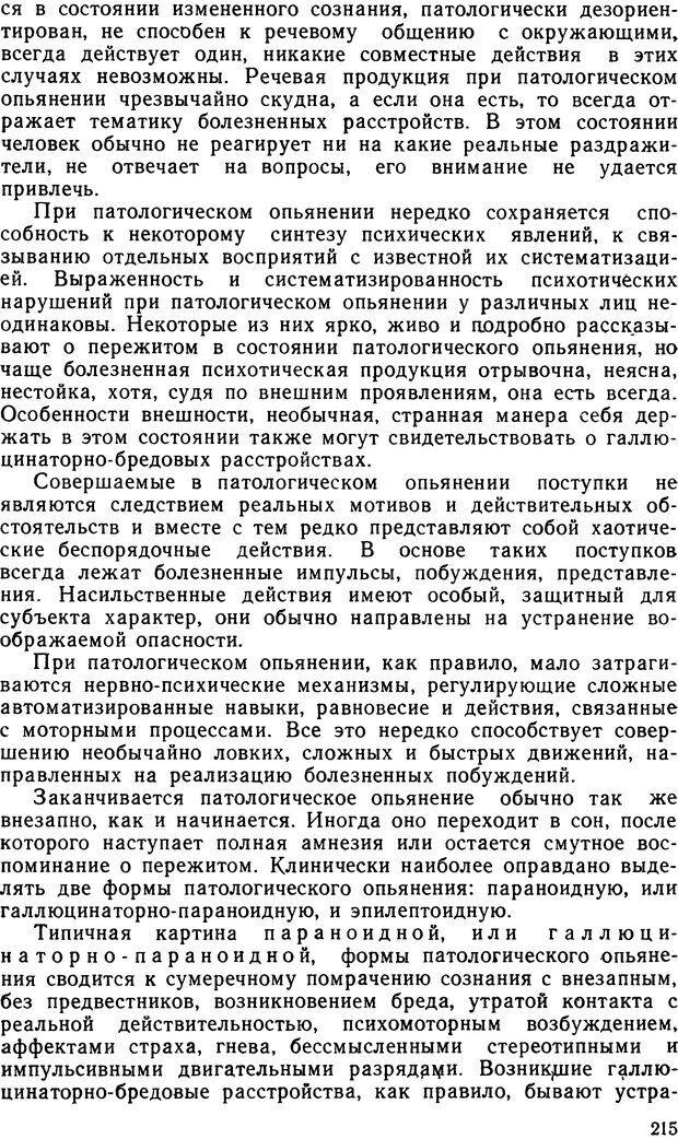 DJVU. Судебная психиатрия. Руководство для врачей. Морозов Г. В. Страница 214. Читать онлайн