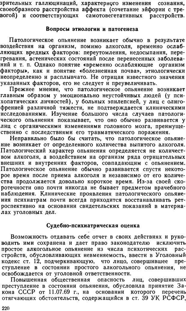 DJVU. Судебная психиатрия. Руководство для врачей. Морозов Г. В. Страница 219. Читать онлайн