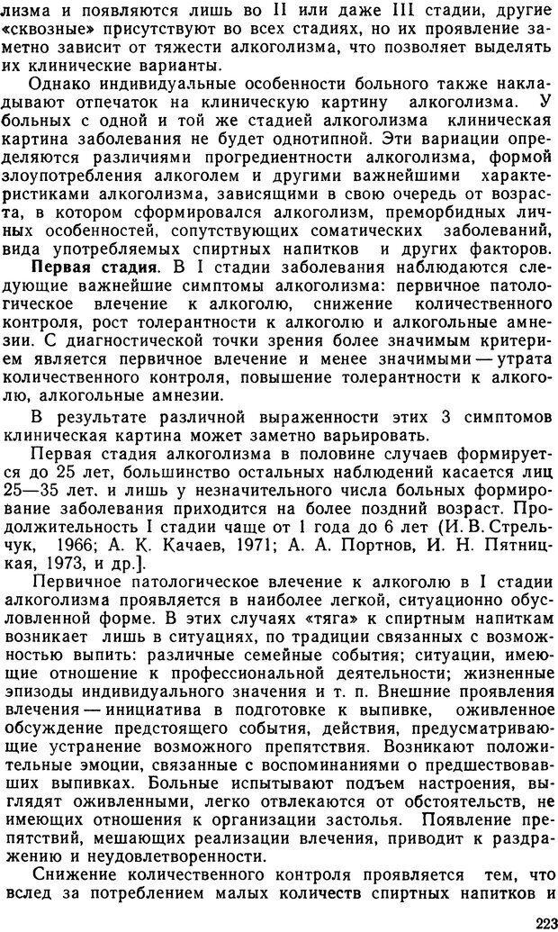 DJVU. Судебная психиатрия. Руководство для врачей. Морозов Г. В. Страница 222. Читать онлайн