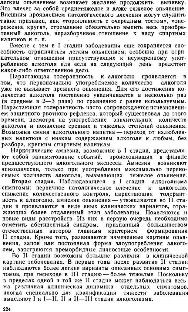 DJVU. Судебная психиатрия. Руководство для врачей. Морозов Г. В. Страница 223. Читать онлайн