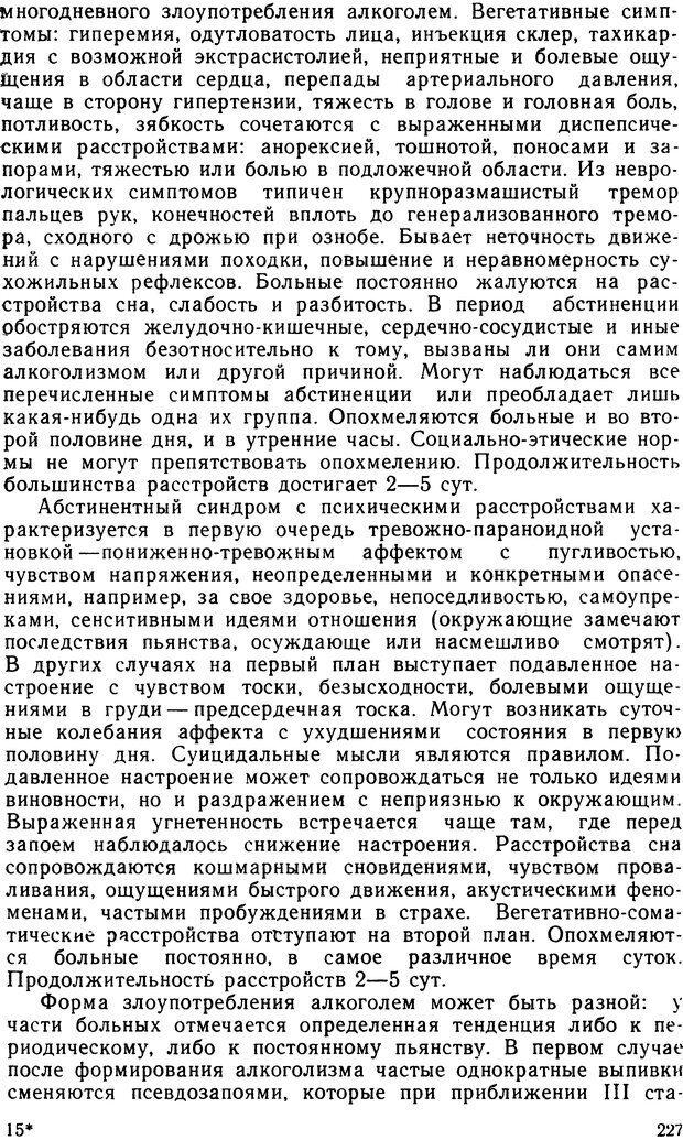 DJVU. Судебная психиатрия. Руководство для врачей. Морозов Г. В. Страница 226. Читать онлайн
