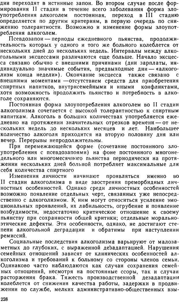 DJVU. Судебная психиатрия. Руководство для врачей. Морозов Г. В. Страница 227. Читать онлайн