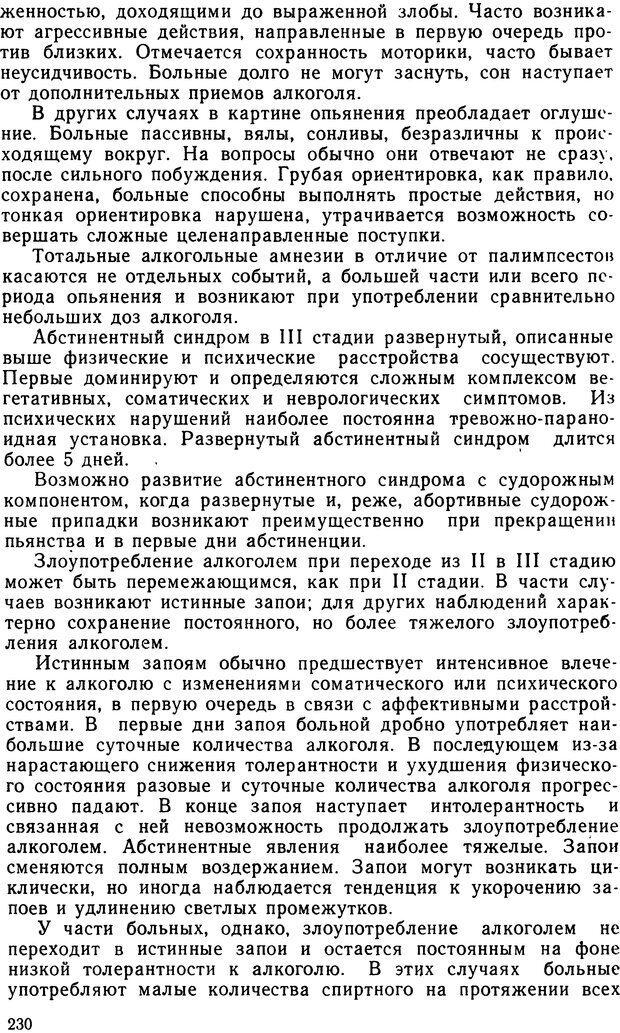 DJVU. Судебная психиатрия. Руководство для врачей. Морозов Г. В. Страница 229. Читать онлайн