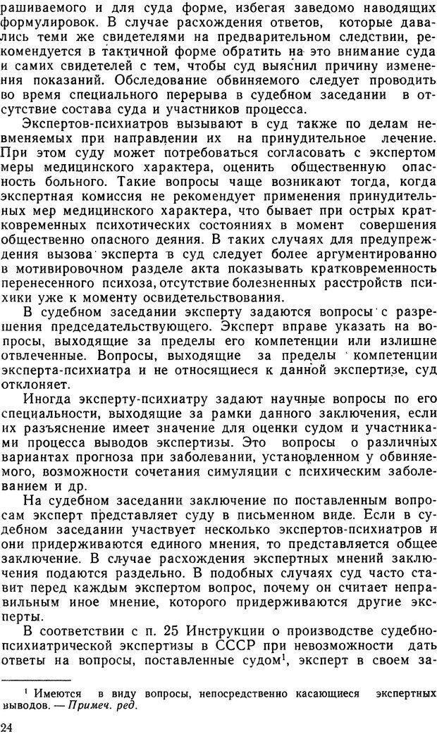 DJVU. Судебная психиатрия. Руководство для врачей. Морозов Г. В. Страница 23. Читать онлайн