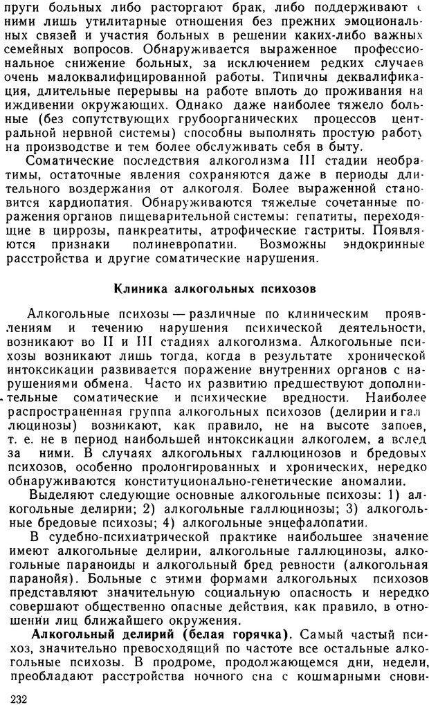 DJVU. Судебная психиатрия. Руководство для врачей. Морозов Г. В. Страница 231. Читать онлайн