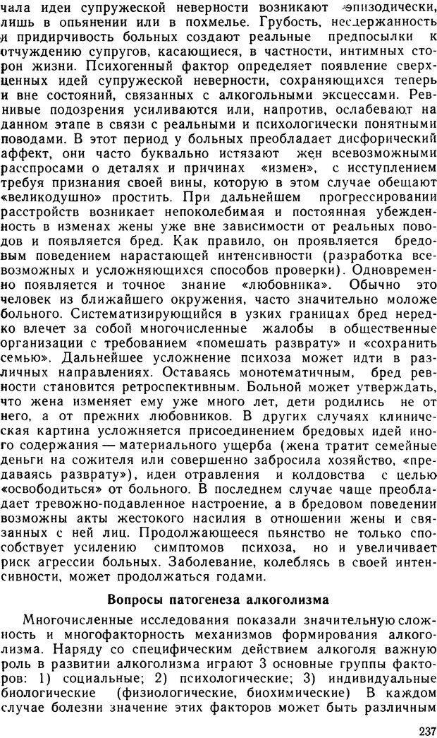 DJVU. Судебная психиатрия. Руководство для врачей. Морозов Г. В. Страница 236. Читать онлайн