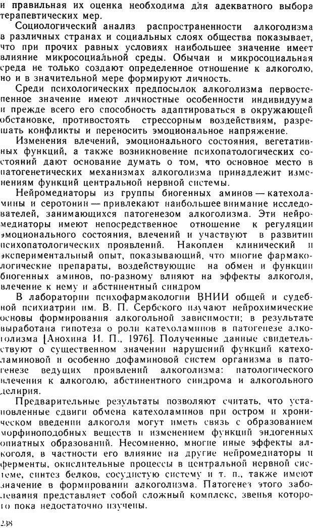 DJVU. Судебная психиатрия. Руководство для врачей. Морозов Г. В. Страница 237. Читать онлайн