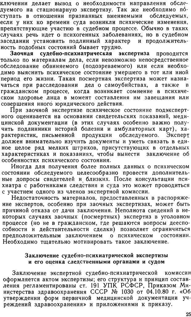 DJVU. Судебная психиатрия. Руководство для врачей. Морозов Г. В. Страница 24. Читать онлайн