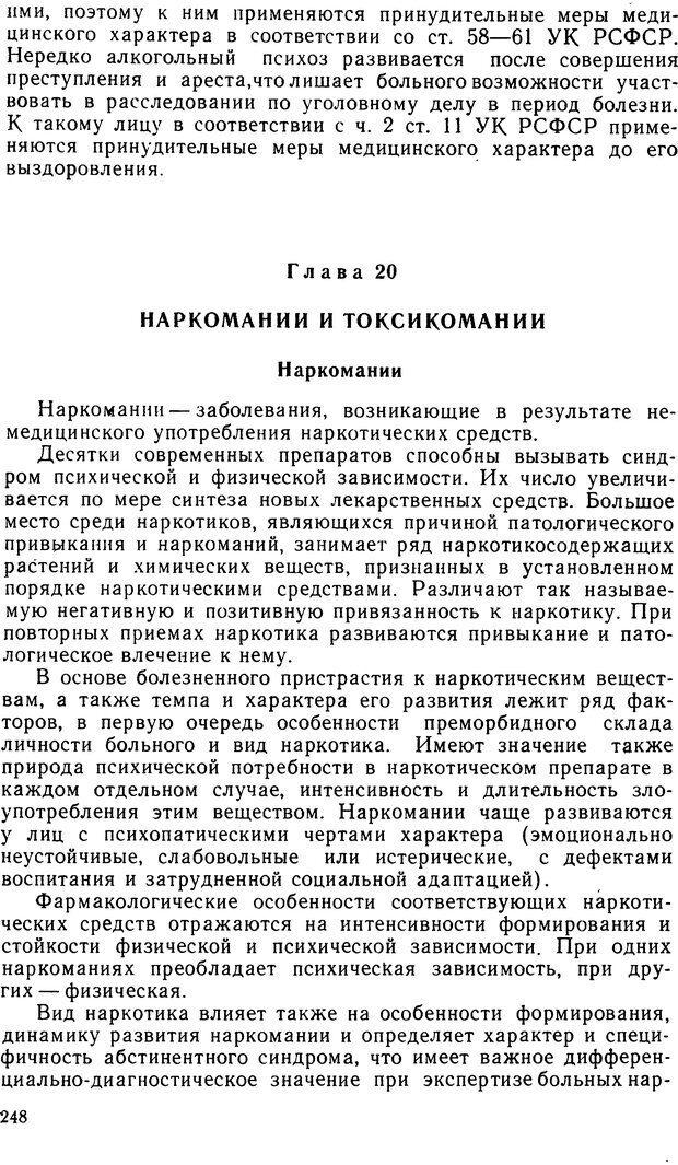 DJVU. Судебная психиатрия. Руководство для врачей. Морозов Г. В. Страница 247. Читать онлайн