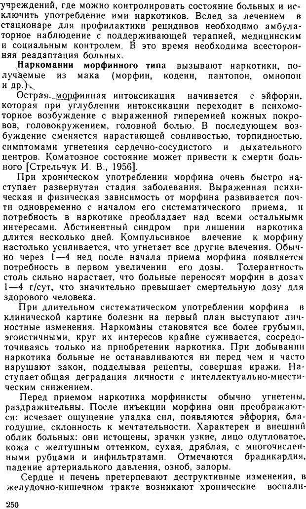DJVU. Судебная психиатрия. Руководство для врачей. Морозов Г. В. Страница 249. Читать онлайн