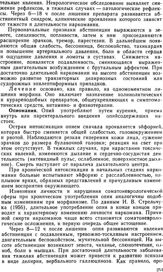 DJVU. Судебная психиатрия. Руководство для врачей. Морозов Г. В. Страница 250. Читать онлайн