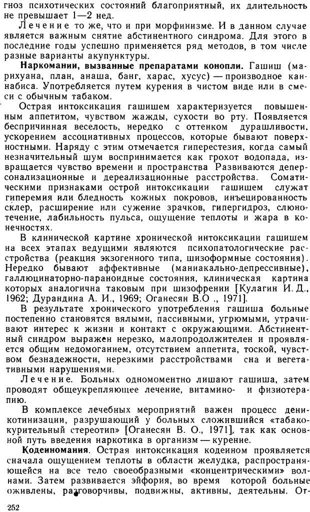 DJVU. Судебная психиатрия. Руководство для врачей. Морозов Г. В. Страница 251. Читать онлайн