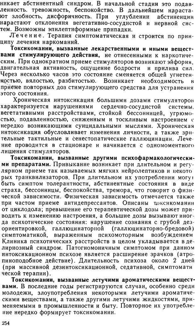 DJVU. Судебная психиатрия. Руководство для врачей. Морозов Г. В. Страница 253. Читать онлайн