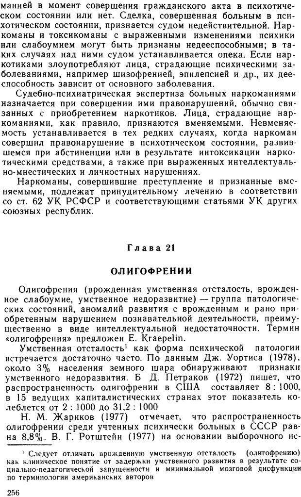 DJVU. Судебная психиатрия. Руководство для врачей. Морозов Г. В. Страница 255. Читать онлайн