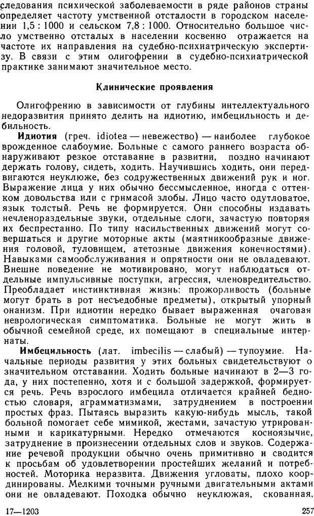 DJVU. Судебная психиатрия. Руководство для врачей. Морозов Г. В. Страница 256. Читать онлайн