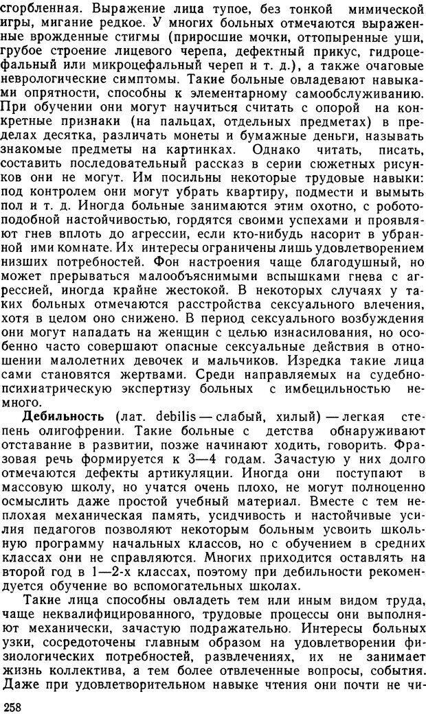 DJVU. Судебная психиатрия. Руководство для врачей. Морозов Г. В. Страница 257. Читать онлайн