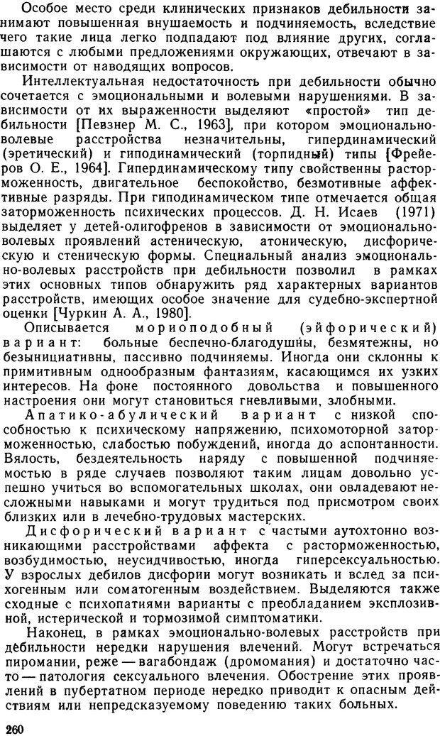DJVU. Судебная психиатрия. Руководство для врачей. Морозов Г. В. Страница 259. Читать онлайн