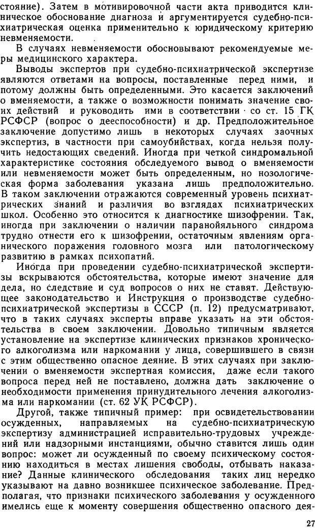 DJVU. Судебная психиатрия. Руководство для врачей. Морозов Г. В. Страница 26. Читать онлайн